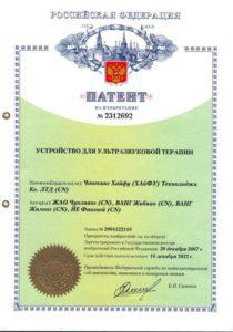 Патент устройство для ультразвуковой терапии HIFU