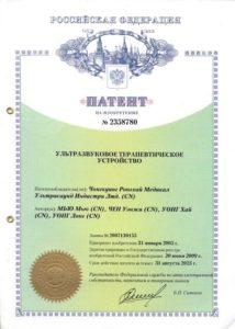 Патент ультразвуковое терапевтическое устройство HIFU
