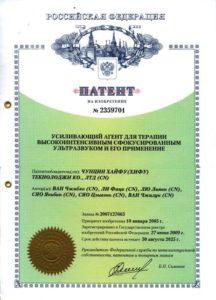 Патент усиливающий агент для терапии высокоинтенсивным сфокусированным ультразвуком и его применение HIFU