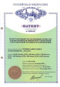 Патент фторуглеродный эмульсионный активатор для высокоинтенсивной ультразвуковой терапии и его применения HIFU