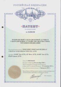 Патент резонансный ультразвуковой датчик и ультразвуковое устройство диагностики, терапии и индикации HIFU