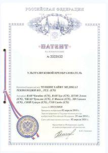 Патент на ультразвуковой преобразователь HIFU