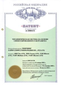 Патент терапевтическая система на основе сфокусированного ультразвука HIFU