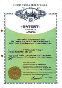 Патент дисперсный активатор для высокоинтенсивной фокусированной ультразвуковой терапии и его применения HIFU