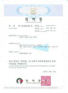 Патент на оборудование (Корейский) HIFU