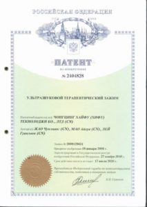 Патент на ультразвуковой терапевтический зажим HIFU