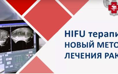 ?HIFU терапия. Новый метод лечения рака без операции.