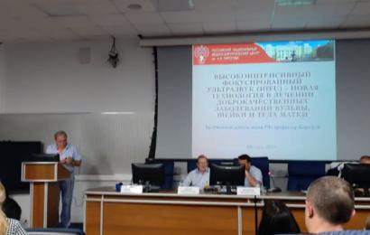 Выступление профессора Киры Е.Ф. инновационный метод лечения ультразвуком